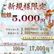 「★☆★ご新規様限定割引★☆★」11/21(木) 22:37 | 秋葉原人妻城のお得なニュース