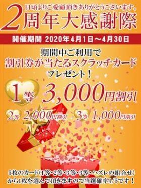 2周年大感謝祭|広島県その他風俗で今すぐ遊べる女の子