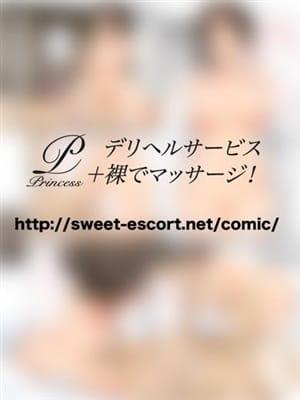 プリンセス(Princess デリヘルサービス+裸でマッサージ!)のプロフ写真2枚目