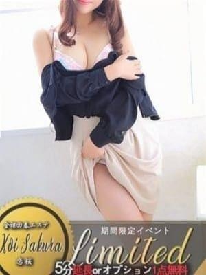池田まひる(全裸性感エステ倶楽部恋桜)のプロフ写真1枚目