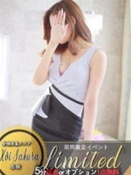 徳田はるき   全裸性感エステ倶楽部恋桜 - 西船橋風俗