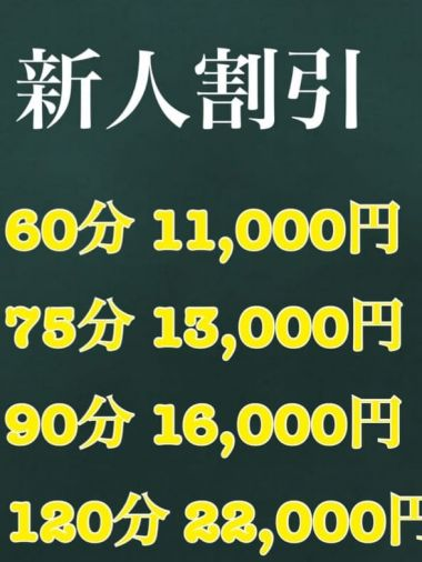꙳★*゚新人割引꙳★*゚|AF学園 - 静岡市内風俗