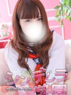 武田|シンデレラ学園でおすすめの女の子
