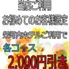 ◆ご新規様限定クーポン◆