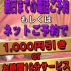◆【事前】【WEB予約】でお得!◆