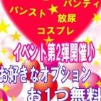 ◆Newオープン記念◎第2弾◎◆