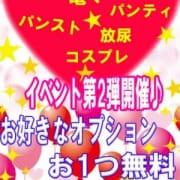 「◆Newオープン記念◎第2弾◎◆」11/05(火) 16:30   美咲のお得なニュース