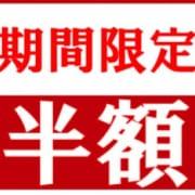 「◆◎今だけ交通費が半額◎◆」11/05(火) 16:40   美咲のお得なニュース