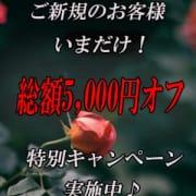 「【新規割】ご新規様は総額5,000円OFF♪♪」04/21(水) 12:57   美咲のお得なニュース