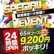★SPECIAL EVENT★ 期間限定!!大特価!!|ヤリマンギャルの援交サークル