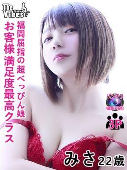 みさ♡SS級のえっろい巨乳美女♡   はんじゅくたまご - 福岡市・博多風俗