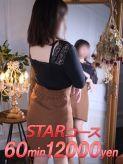 一ノ瀬 まい STARコース|ROYAL STARでおすすめの女の子