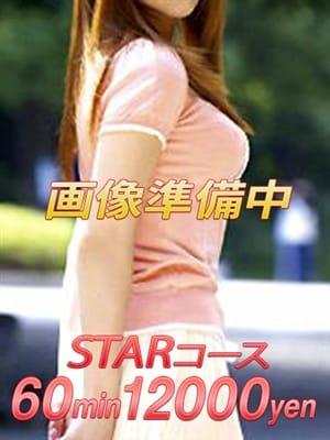 篠原さつき(STARコース)【STARコース】