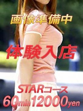 早乙女 凜華(STARコース) ROYAL STARで評判の女の子