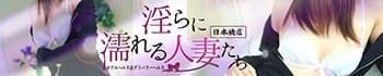 淫らに濡れる人妻たち日本橋店