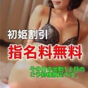 「♥初ヒメ割引♥指名料無料♪」10/22(金) 01:19   リップサロン VOGUE ヴォーグのお得なニュース