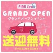 「送迎(交通費)無料!」04/09(木) 00:42   PINK SPAのお得なニュース