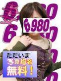 沙耶香(さやか)|6980の回春マッサージでおすすめの女の子