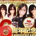 6周年記念イベント | 美少女制服学園CLASSMATE (クラスメイト) - 錦糸町風俗