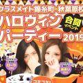 2019ハロウィンパーティー | 美少女制服学園CLASSMATE (クラスメイト) - 錦糸町風俗