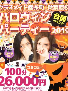 ハロウィンパーティー | 美少女制服学園CLASSMATE (クラスメイト) - 錦糸町風俗