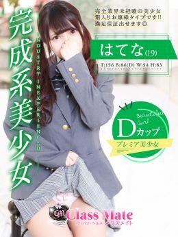 はてな | 美少女制服学園CLASSMATE (クラスメイト) - 錦糸町風俗