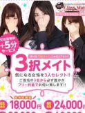 3択メイト♪|美少女制服学園CLASSMATE (クラスメイト)でおすすめの女の子