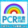 PCR検査実施店 | 美少女制服学園CLASSMATE (クラスメイト) - 錦糸町風俗