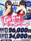 GoTo風俗|美少女制服学園CLASSMATE (クラスメイト)でおすすめの女の子