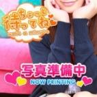 よう 美少女制服学園CLASSMATE (クラスメイト) - 錦糸町風俗