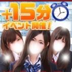 プラス15分イベント|美少女制服学園CLASSMATE (クラスメイト) - 錦糸町風俗