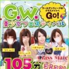 G.W美少女フェスティバル|美少女制服学園CLASSMATE (クラスメイト) - 錦糸町風俗