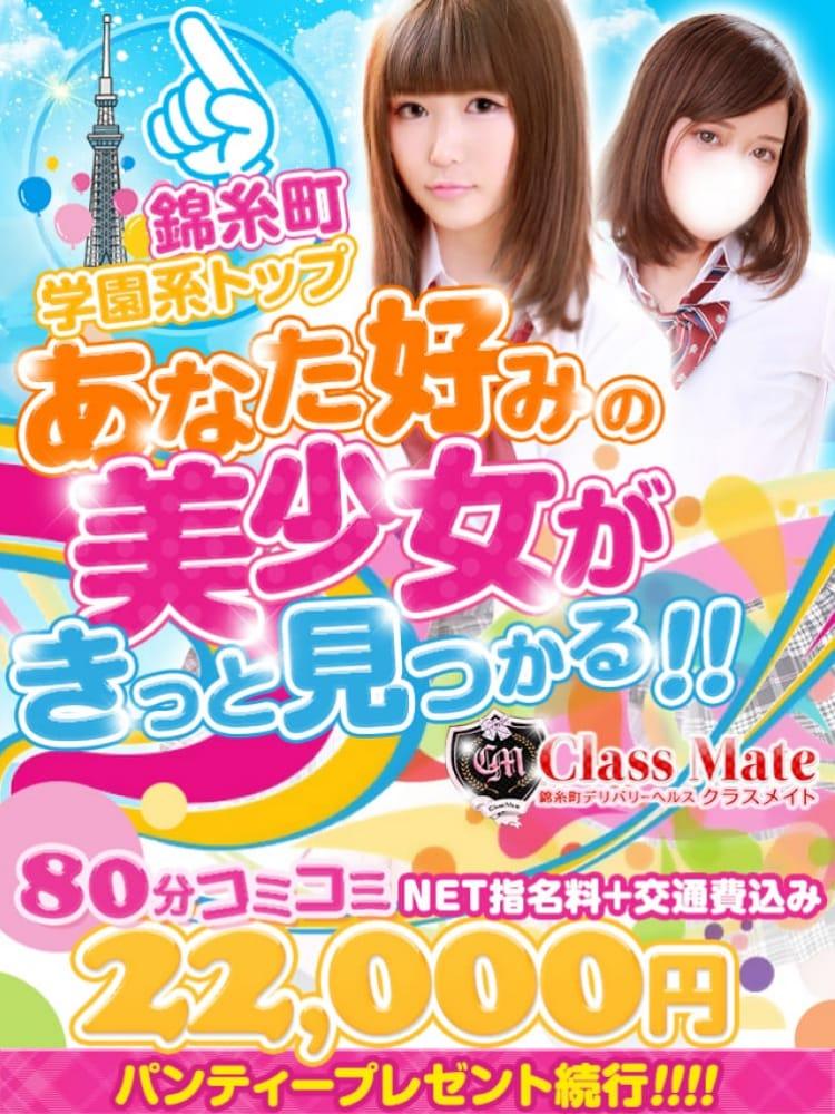 クラスメイト(美少女制服学園CLASSMATE (クラスメイト))のプロフ写真1枚目