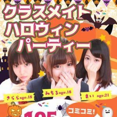 クラスメイト☆ハロウィンパーティー