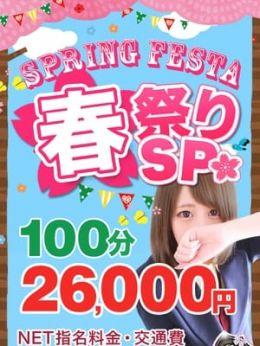 2018春祭りSP | 美少女制服学園CLASSMATE (クラスメイト) - 錦糸町風俗