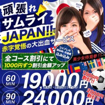 サムライJAPAN!応援記念♪ | 美少女制服学園CLASSMATE (クラスメイト) - 錦糸町風俗