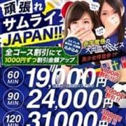 「頑張れ!サムライJAPAN!応援記念イベント♪」06/20(水) 01:41 | 美少女制服学園CLASSMATE (クラスメイト)のお得なニュース