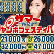 「サマージャンボ☆フェスティバル」08/13(月) 00:22   美少女制服学園CLASSMATE (クラスメイト)のお得なニュース