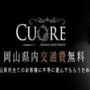 「岡山県内交通費無料」01/23(木) 11:31 | CUOREのお得なニュース
