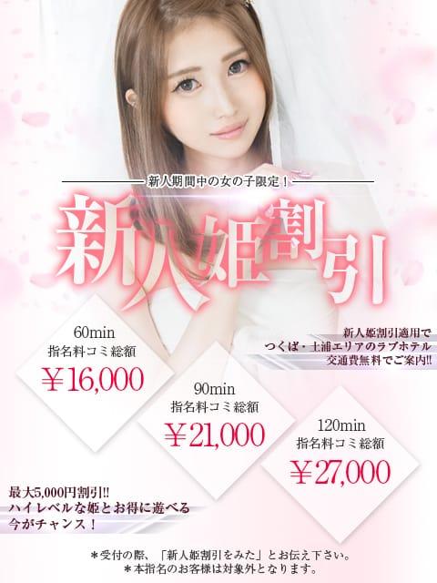 【新人姫割引】(姫コレクション つくば・土浦店)のプロフ写真1枚目