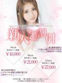 【新人姫割引】|姫コレクション つくば・土浦店でおすすめの女の子