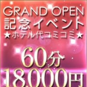 「OPENイベント【ホテル代コミコミ♪】」12/09(月) 01:07 | 厚木デリヘル 未経験のお得なニュース