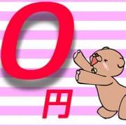 「☆入会金無料キャンペーン☆」12/05(木) 21:16 | くのいちのお得なニュース