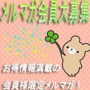 「メルマガ会員様大募集!」12/05(木) 21:16 | くのいちのお得なニュース