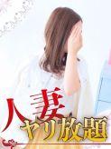 れん(恋)|人妻、好きにヤリ放題でおすすめの女の子
