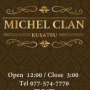 「名刺割スタート!」01/20(水) 14:45 | MICHEL CLAN草津店のお得なニュース