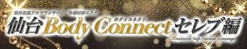 仙台Body Connect セレブ編