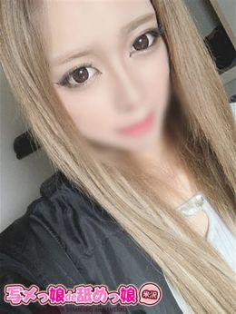 宇野はるな | 写メっ娘de舐めっ娘 - 米沢風俗