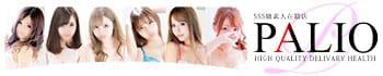 ◆パリオ◆SSS級素人専門店