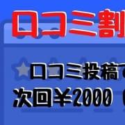 「【口コミ投稿割引】」12/15(日) 02:36 | 浜松駅前ちゃんこのお得なニュース